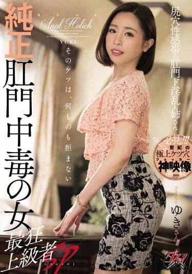 日本人最狂尻穴クイーン、松ゆきのアナル作品まとめ、厳選オススメ3選