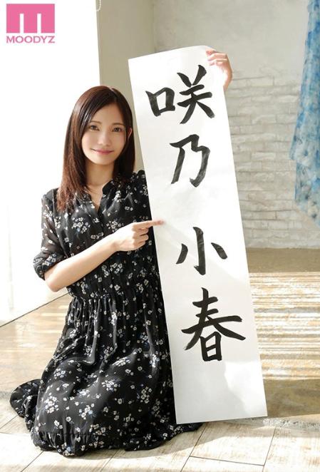 【咲乃小春】クールな美少女が初アナル。うん汁漏れちゃいました!