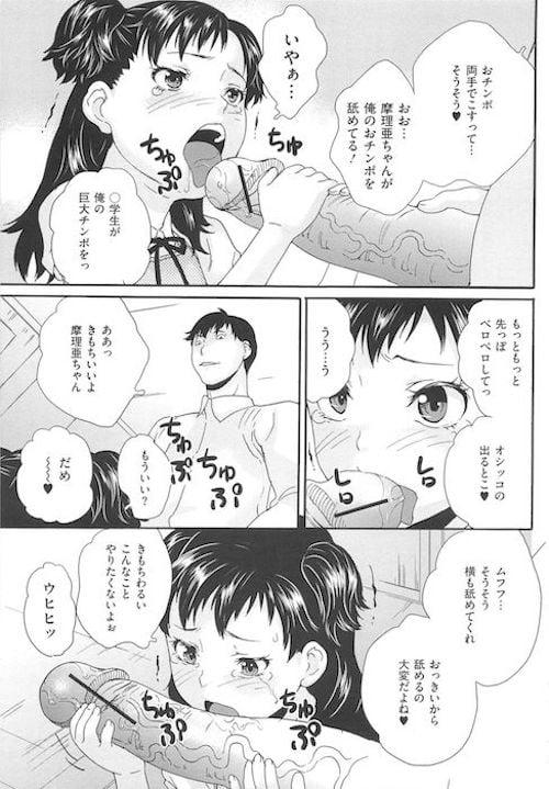 アナル系エロ漫画