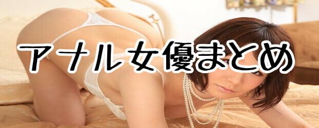 【大型新人AV女優】えっ!?まゆゆ??天真爛漫美少女の武田エレナちゃんがアナル解禁!