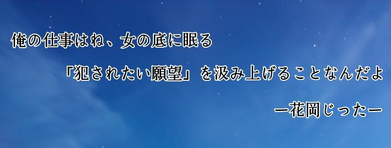 【性豪】花岡じったはマジでリスペクト!もっとも魅力的なAV男優