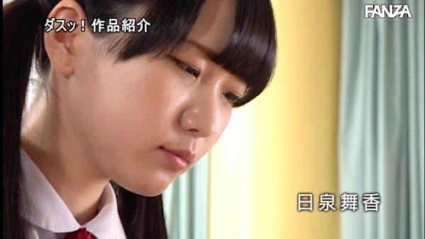 【新作情報】肛則違反 日泉舞香