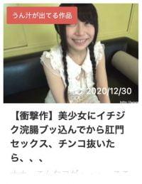 【ガチん娘再発!】ナナ 他 - THE KANCHOOOOOO!!!!!! スペシャルエディション12 7月18日まで!