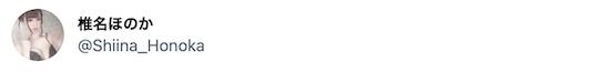 【新作情報】地雷系アナル「病みかわいい」わたしのオキニが病気です…アナルせっくしゅしゅきぴ過ぎてぴえんぱおんがぉー【尊い】 椎名ほのか