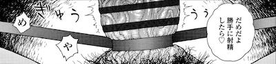 【アナル漫画】ハイクオリティ ハードコアSF口リの傑作
